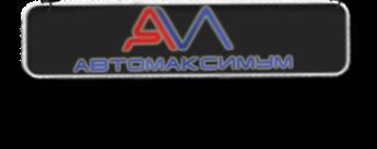 Автомаксимум