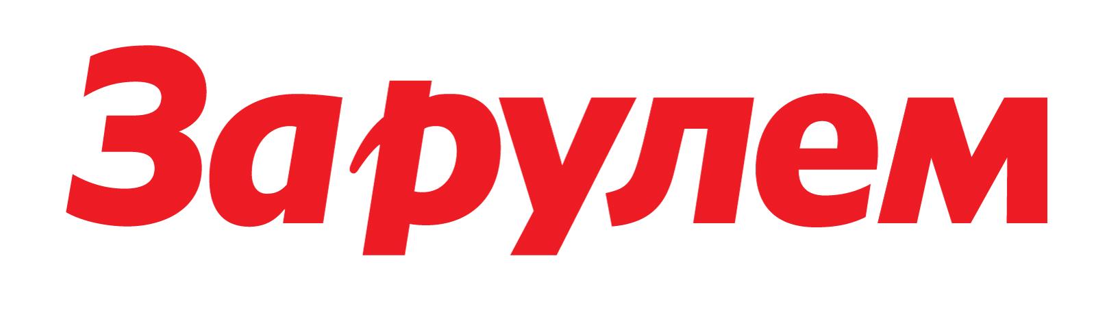 Интернет -магазин «За рулем»